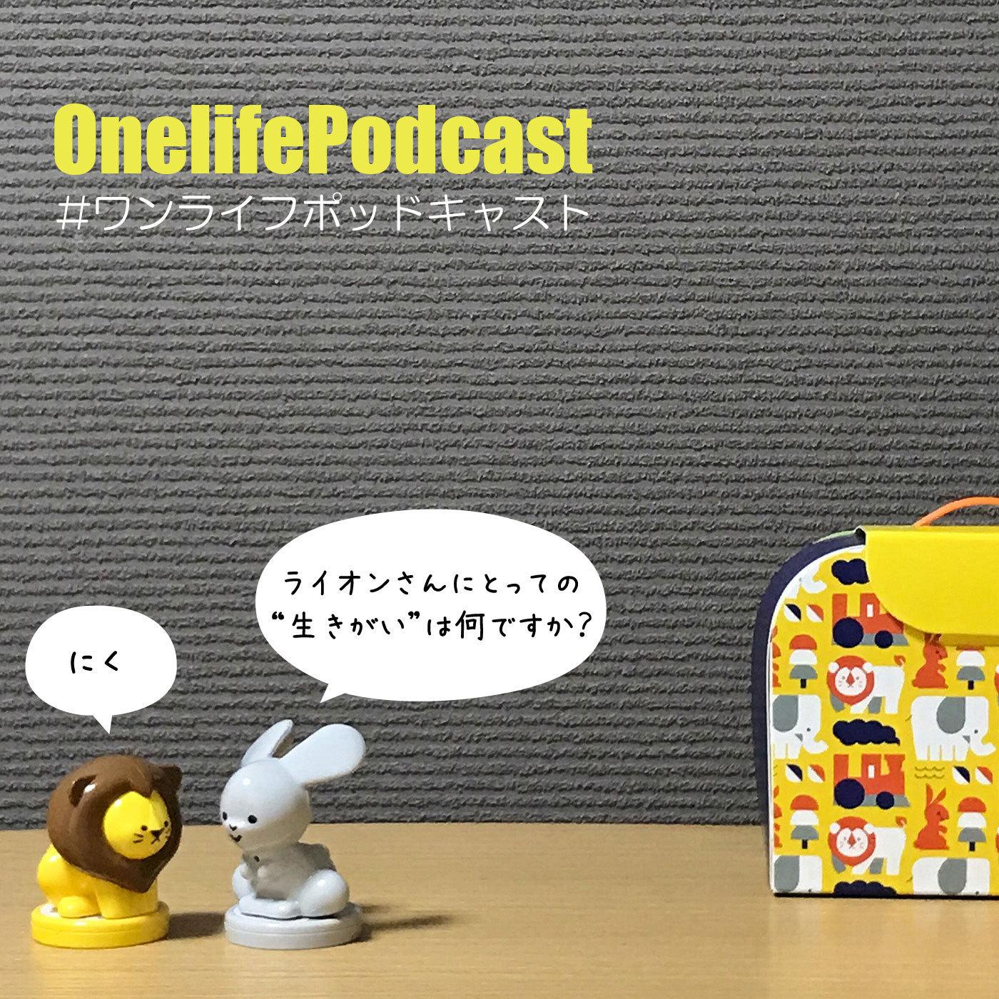 OneLife Podcast (ワンライフポッドキャスト)